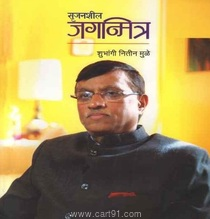 Srujanshil Jaganmitra