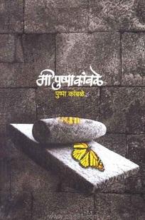 Mi Pushapa Kamble