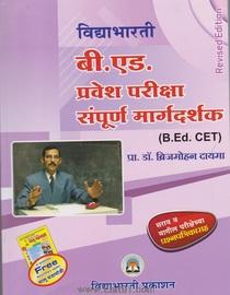 B. Ed. Pravesh Pariksha Sampurna Margadarshak