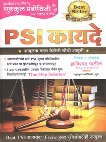 PSI कायदे नोट्स