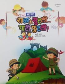 Best Ank Shala Sutali Pati Phutali By Sakal Prakashan