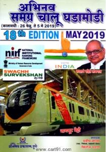 Buy Samagra Chalu Ghadamodi 18th Edition May 2019 At Best Price In India..