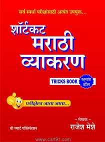 Best Marathi Vyakaran Book By Rajesh Meshe