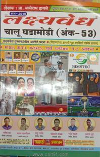 Lakshyavedh Chalu Ghadamodi 53 Edition