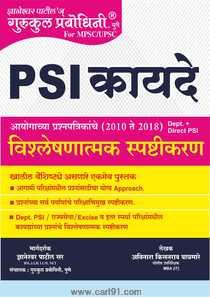 PSI Kayde Vishleshanatmak Spashtikaran