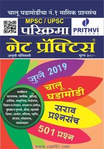 Net Practice Chalu Ghadamodi 501 Prashna July 2019