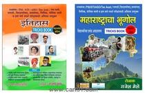 Itihas + Maharashtracha Bhugol Tricks Books By Rajesh Meshe