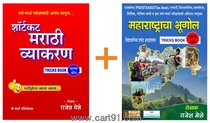 Shortcut Marathi Vyakaran + Maharashtracha Bhugol Tricks Books By Rajesh Meshe