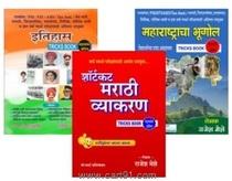 Itihas Tricks + Shortcut Marathi Vyakaran + Maharashtracha Bhugol Tricks Books By Rajesh Meshe