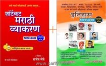Shortcut Marathi Vyakaran + Itihas Tricks Books By Rajesh Meshe