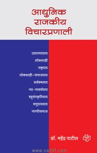 Aadhunik Rajakiy Vicharapranali