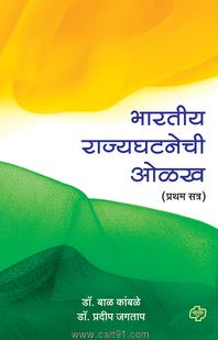 Bharatiy Rajyaghatnechi Olakh Pratham Satra