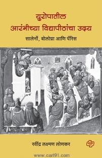 Europatil Aarambhichya Vidyapithancha Udya