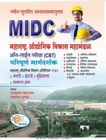 MIDC Maharashtra Audyogik Vikas Mahamandal Paripurna Margadarshak