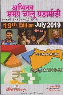 Abhinav Samagra Chalu Ghadamodi 19th Edition