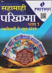 Sahamahi Parikrama Bhag 1 January 2019 Te June 2019
