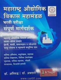 Maharashtra Audyogik Vikas Mahamandal Bharati Pariksha Sampurna Margadarshak
