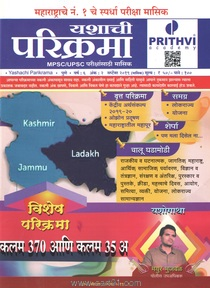 Yashachi Parikrama September 2019