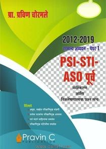 PSI STI ASO पूर्व वर्गीकरण आणि विश्लेषणात्मक प्रश्नसंच सामान्य अध्ययन पेपर १