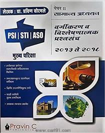 PSI STI ASO मुख्य परीक्षा सामान्य अध्ययन पेपर २ वर्गीकरण व विश्लेषणात्मक प्रश्नसंच २०१३ ते २०१८