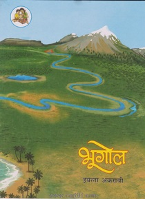 11th Bhugol