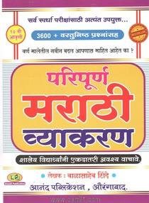 Paripurn Marathi Vyakaran