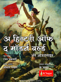 A History Of The Modern World An Outline (Marathi)