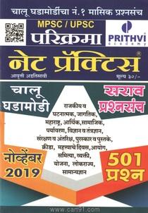 Net Practice Chalu Ghadamodi 501 Prashna November 2019