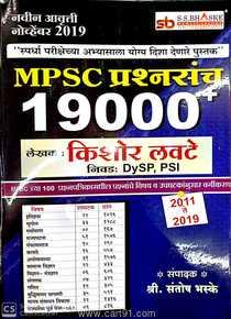 MPSC Prashansanch 19000