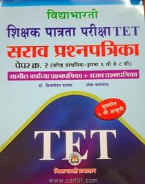 Shikshak Patrata Pariksha TET Sarav Prashnapatrika Paper 2