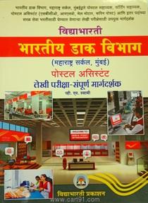Bharatiy Dak Vibhag Lekhi Pariksha Sampurna Margadarshak