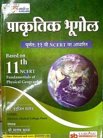 Prakrutik Bhugol 11 Vi NCERT Var Adharit