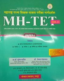 MH TET Pariksha Margadarshak 2020-21 Paper 1