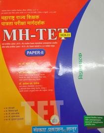MH TET Pariksha Margadarshak 2020-21 Paper 2