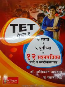 TET Paper 1 Saat Sarav Prashnpatrika