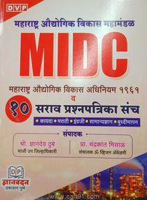 MIDC 10 Sarav Prashnapatrika Sanch