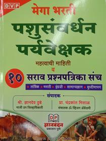 Pashusanvardhan Paryavekshak Sarav Prashnapatrika Sanch
