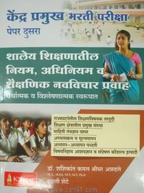 Kendra Pramukh Bharati Pariksha Paper 2