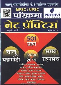 Net Practice Chalu Ghadamodi 501 Prashna December 2019