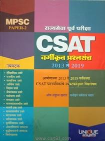 CSAT Paper 2 Vargikrut Prashnasanch 2013 To 2019