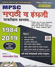 Marathi Va Ingraji Ghataknihay Prashnasanch 1984-2019
