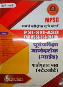 PSI STI ASO TAX ASSI ESI CLERK Purvpariksha Margdarshak (Guide)