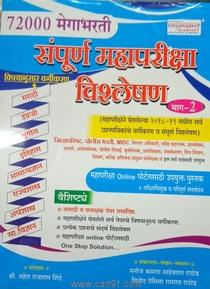 72000 Megabharati Sampurna Mahapariksha Vishleshan Bhag 2