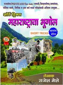 Short Tricks Maharashtracha Bhugol