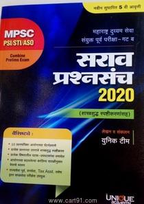 Maharashtra Duyyam Seva Sanyukta Purv Pariksha Gat B Sarav Prashnasanch 2020