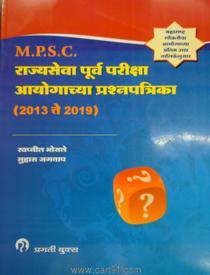 MPSC Rajyaseva Purva Pariksha Aayogachya Prashnapatrika