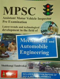 MPSC Assistant Motor Vehicle Inspector Pre Examination