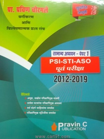 PSI STI ASO Purva Vargikaran Aani Vishleshanatmak Prashnasanch Samanya Adhyayan Paper 1