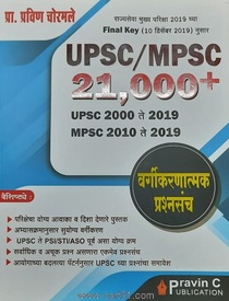UPSC MPSC 21000 Vargikarnatmak Prashnasanch