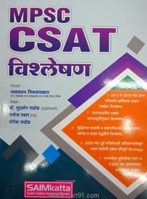 MPSC CSAT Vishleshan